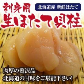 ほたて貝柱(生食用)1キロ