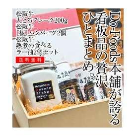 いちおしギフトセット!Do-foods本舗オリジナルギフト!【お中元・御歳暮・ギフト】【do-6000】【送料無料】 大とろフレーク&ハンバーグ&食べるラー油セット