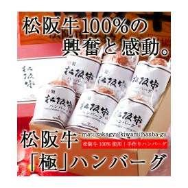 松阪牛100%生ハンバーグ!6個入ギフトセット!贈り物・ギフトに最適!