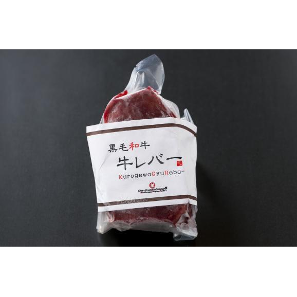 黒毛和牛牛レバー500g(250g×2)レバーの成分は肝臓に効果的に働き肌を美しくする作用もあります。レバー嫌いの方でも当店の牛レバーなら食べれるはず!注意:新鮮ですがレバ刺しでは食べないで下さい!焼02