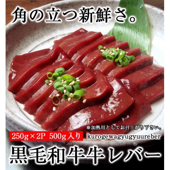 黒毛和牛牛レバー500g(250g×2)レバーの成分は肝臓に効果的に働き肌を美しくする作用もあります。レバー嫌いの方でも当店の牛レバーなら食べれるはず!注意:新鮮ですがレバ刺しでは食べないで下さい!焼04