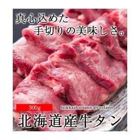 北海道産限定厳選国産牛 熟成牛タン【タン・たん】300g