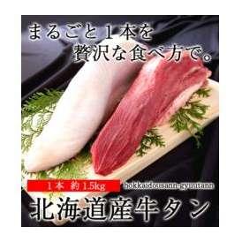 北海道産国産牛!皮付きまるごと1本ブロック 約1.5kg