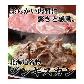 北海道名物ジンギスカン! 鍋付!たれ付!たっぷり満腹4〜5人前+タレも付けちゃいました!さらにジンギスカン鍋もプレゼント