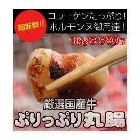 ぷるっぷるの国産牛丸腸1kg入【プレミアム逸品】リピート率70%の大人気!
