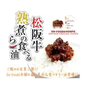 肉屋がこだわり抜いた食べるラー油が新登場!松阪牛熟煮の食べるらー油!癖になる辛さ!ごはんのお供に最適!