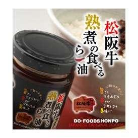 【数量限定】肉屋がこだわり抜いた食べるラー油が新登場!松阪牛熟煮の食べるらー油!癖になる辛さ!ごはんのお供に最適!
