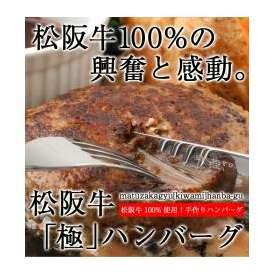 松阪牛極ハンバーグ