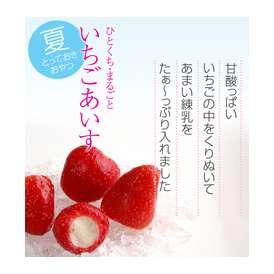 ひとくちまるごといちごあいす・イチゴミルクアイス たっぷり12個入り【期間限定】