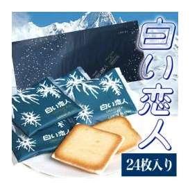 大人気の銘菓白い恋人24枚入りセット[ISHIYA/石屋製菓][北海道][名産品](常温・冷凍・冷蔵)