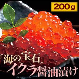 大粒鮭卵 北海道産いくら醤油漬け200g イクラ丼海鮮丼 高級魚介類 海外産不使用 冷凍