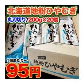 丸刃切り北海道地粉ひやむぎ(乾麺)200g20パック入(2ケース)(北海道小麦使用)[冷麦/冷や麦](常温)