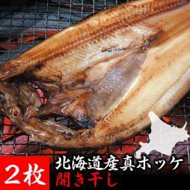 北海道産 開きホッケ干し約250~300g前後のほっけ2枚セット 同梱推奨 冷凍