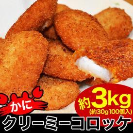 カニクリーミーコロッケ約30g100個入(冷凍)[かに/蟹/お弁当/おやつ]