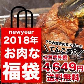 【2018年ビックリ渾身の大売出し】【お一人様2個まで】2018新春お肉な福袋 送料無料