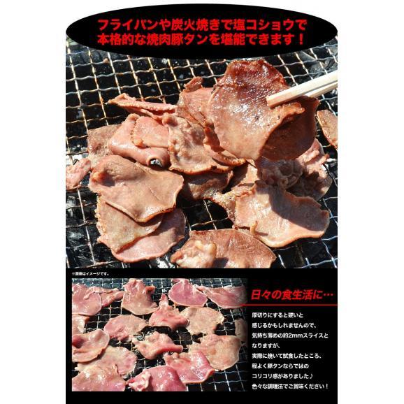 豚タン 豚たん ぶたたん スライス 2kg 冷凍03