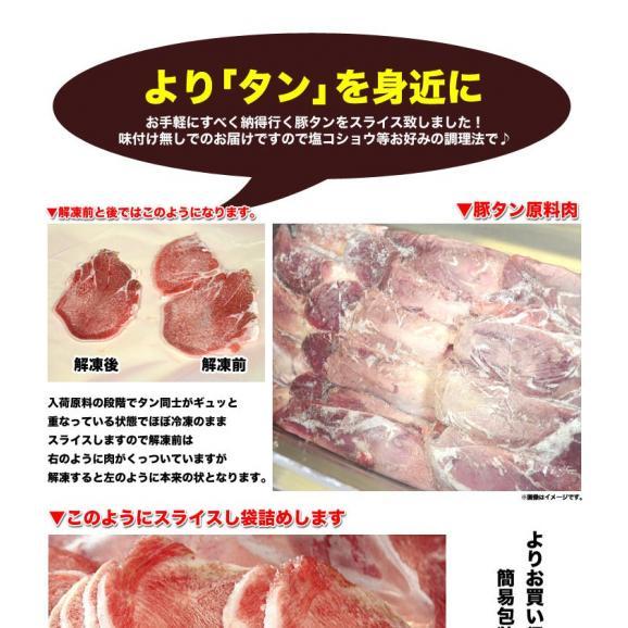 豚タン 豚たん ぶたたん スライス 2kg 冷凍04