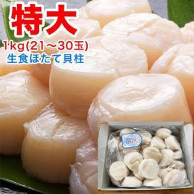 特大玉冷 21~30玉前後 ホタテ 貝柱 生冷凍 北海道産 正規 生食ほたて帆立お刺身海鮮丼