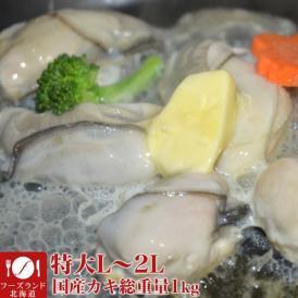 かき 牡蠣 特大L〜2L指定カキ総重量1kg 正味量800g 約30〜45粒前後 加熱用 冷凍