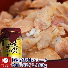 極粗肉厚高級鮭フレーク焼鮭手ほぐし160g サケフレーク しゃけ加工品 おつまみ 晩酌 送料別同梱推奨
