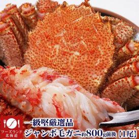特売中 先着100個 毛ガニ一級品堅のジャンボ毛がに約800g1尾 けがにカニ味噌 蟹のかにみそ ボイル加熱済み急速冷凍