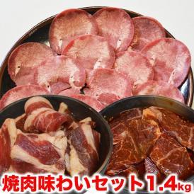 焼肉味わいセット1.4kg 2個以上注文でオマケ付き BBQ バーベキュー カルビ ハラミ 牛タン