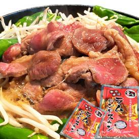ジンギスカン ラム肉 味付き 1.4kg(700g2個)(タレ込み)2個以上でオマケ特典 3個で簡易鍋プレゼント