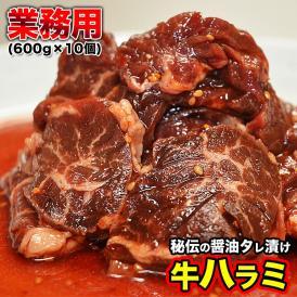 ハラミ サガリ 牛 業務用 600g×10個 600gあたり1380円 厚切り 味付け 焼肉 BBQ バーベキュー 大人買い 卸 仕入れ OK 個別梱包不可