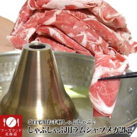 ラムシャブ らむしゃぶ ラムしゃぶ しゃぶしゃぶ鍋 ジンギスカン 仔羊 焼肉 BBQ バーベキュー ラム肉しゃぶしゃぶ500g4個 約2kg前後 冷凍