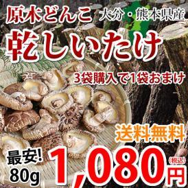 原木どんこ しいたけ 送料無料 80g 熊本 大分県産 お試し 3袋購入で1袋おまけ 代引不可 干し椎茸 乾しいたけ 椎茸