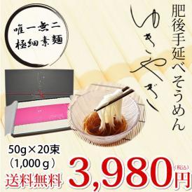 そうめん ゆきやぎ 送料無料  50g×20束 1,000g 肥後手延べそうめん 上品で繊細なのど越し 素麺