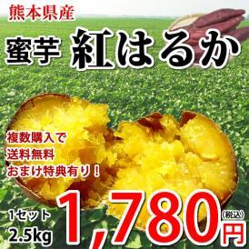 紅はるか さつまいも 熊本県産 2.5kg 2セット購入 送料無料 3箱セット以降はおまけ付 サツマイモ 紅蜜芋