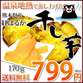 さつまいも 紅はるか 干し芋 送料無料 170g 温泉地熱で蒸し上げた 紅はるかの干し芋 無添加 無着色 熊本県産 ほしいも サツマイモ お菓子 無添加 和菓子 おやつ