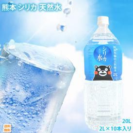 シリカ水 2L×10本 20L ミネラルウォーター 送料無料 阿蘇外輪山天然優水 熊本シリカ天然水 シリカ 水 ミネラルウォーター 美容 健康