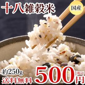 雑穀米 送料無料 十八雑穀米  お試し  約250g ポイント消化 米 お米 安心安全の国産 代引き不可 雑穀 穀米 十八穀米