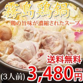 送料無料 ブランド鶏・霧島鶏鍋セット3人前 旨味が濃縮コラーゲンたっぷり 霧島鶏 鶏鍋 鍋 なべ 宮崎 コラーゲン