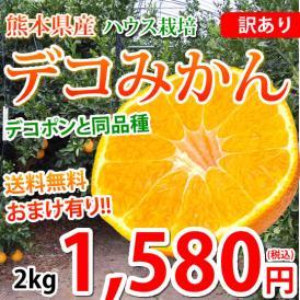 訳あり デコみかん 2kg 熊本県産 ハウス栽培 デコポン 同品種 不知火 送料無料 おまけ有り みかん ミカン 蜜柑