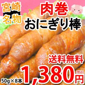 肉巻きおにぎり棒 送料無料 50g×8本 肉巻きおにぎり 宮崎名物 お試し お取り寄せ 焼き鳥 焼肉 おつまみ 豚肉 コシヒカリ
