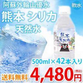 シリカ水 ミネラルウォーター 送料無料 500ml 42本 阿蘇外輪山天然優水 熊本シリカ天然水  シリカ 水 美容 健康