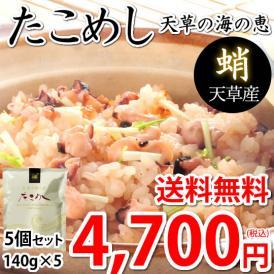 タコ たこめし 天草の海の恵 送料無料 140g 5個セット 熊本天草産 海鮮 ギフト 丸木水産 刺身 魚介 シーフード