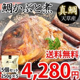 鯛 鯛かぶと煮 真鯛 送料無料 250g 5個セット 熊本天草産 海鮮 ギフト 丸木水産 煮つけ 鮮魚 刺身