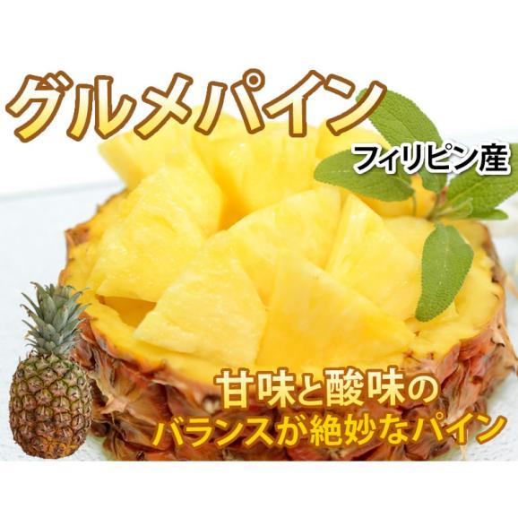 パイナップル パイン グルメパイン 送料無料 2玉(約1.8kg~2kg) フィリピン産 2箱購入で1箱おまけ02