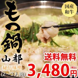 もつ鍋 山都 送料無料 国産和牛もつ 秘伝味噌スープ 2~3人前 もつなべ 牛もつ 小腸 味噌