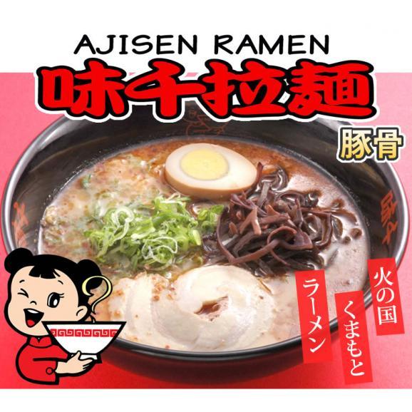 ラーメン 味千ラーメン 豚骨ラーメン 送料無料 2食 半なま麺 お取り寄せ 熊本ラーメン ご当地ラーメン03