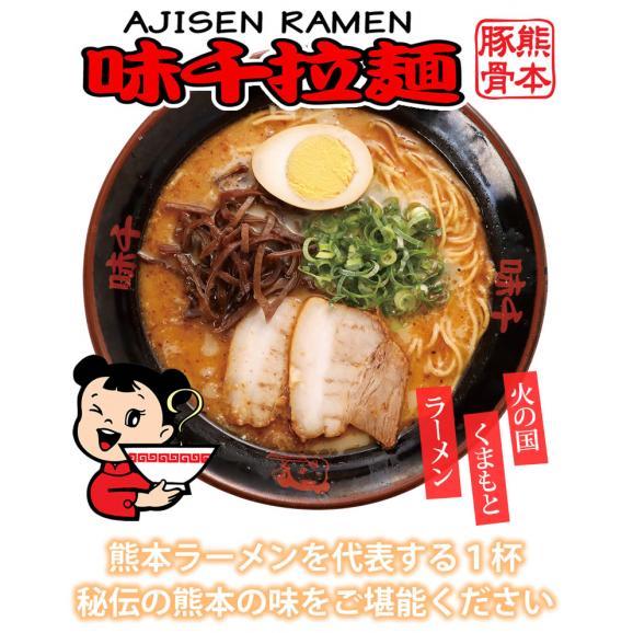 ラーメン 味千ラーメン 豚骨ラーメン 送料無料 2食 半なま麺 お取り寄せ 熊本ラーメン ご当地ラーメン06
