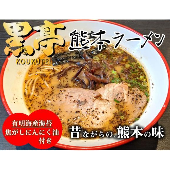 ラーメン 黒亭ラーメン 豚骨ラーメン 送料無料 2食 半なま麺 お取り寄せ 熊本ラーメン ご当地ラーメン02