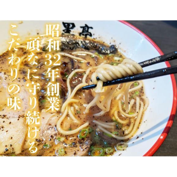 ラーメン 黒亭ラーメン 豚骨ラーメン 送料無料 2食 半なま麺 お取り寄せ 熊本ラーメン ご当地ラーメン04