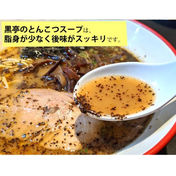 ラーメン 黒亭ラーメン 豚骨ラーメン 送料無料 2食 半なま麺 お取り寄せ 熊本ラーメン ご当地ラーメン06