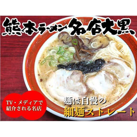 ラーメン 大黒ラーメン 豚骨ラーメン 送料無料 2食 半なま麺 お取り寄せ 熊本ラーメン ご当地ラーメン02