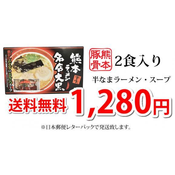 ラーメン 大黒ラーメン 豚骨ラーメン 送料無料 2食 半なま麺 お取り寄せ 熊本ラーメン ご当地ラーメン03